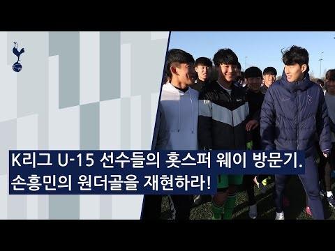 K리그 U-15 선수들의 홋스퍼 웨이 방문기. 손흥민의 원더골을 재현하라!