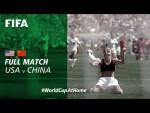 #WorldCupAtHome | USA vs China PR (USA 1999)