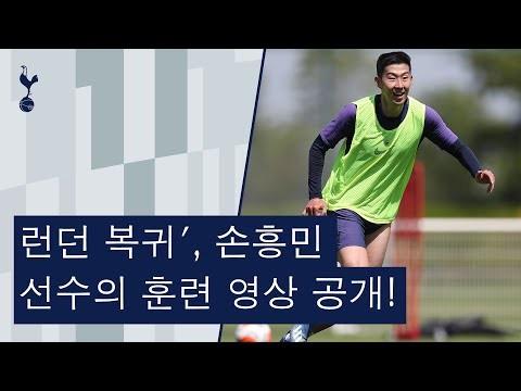 '런던 복귀', 손흥민 선수의 훈련 영상 공개!