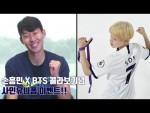 손흥민 X BTS 콜라보 기념으로 손흥민 선수 사인 유니폼 이벤트를 진행합니다~많이 참여해 주세요!! 🙌